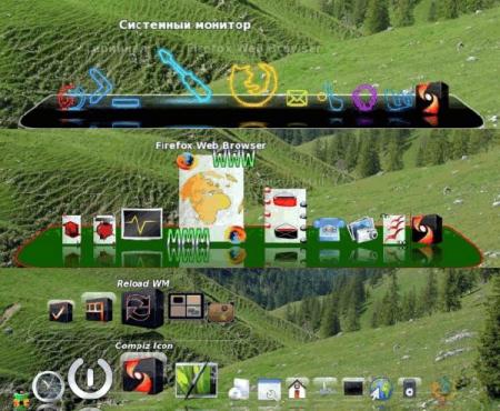 Cairo-Dock – панель в стиле MacOS X