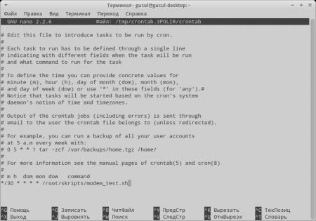 Программная автоматическая перезагрузка модема