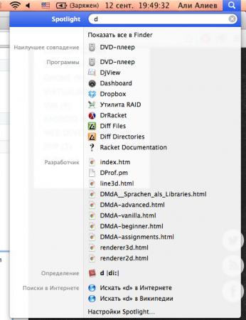 Indicator-Synapse порт Spotlight для (x)Ubuntu