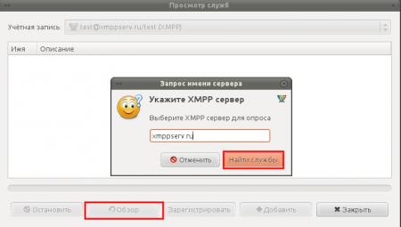 Подключение к транспорту VK4XMPP с помощью клиента Pidgin