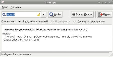 Англо-русский словарь в XFCE
