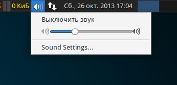 Простой способ вернуть индикатор звука в Xubuntu 13.10
