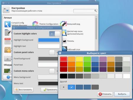 Новая утилита настройки тем GTK появится в Xubuntu 13.10 по умолчанию