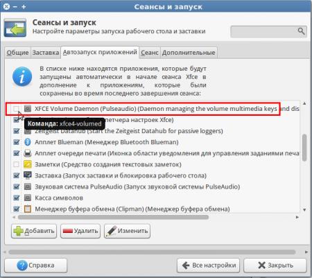 Не работает индикатор звука на панели Xubuntu 13.10