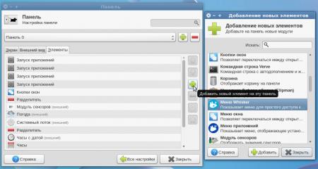 Апплет Whisker Menu для панели XFCE получил поддержку drag-n-drop