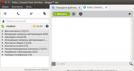 Установить SKYPETAB-NG для Skype в Ubuntu 14.04 и старше