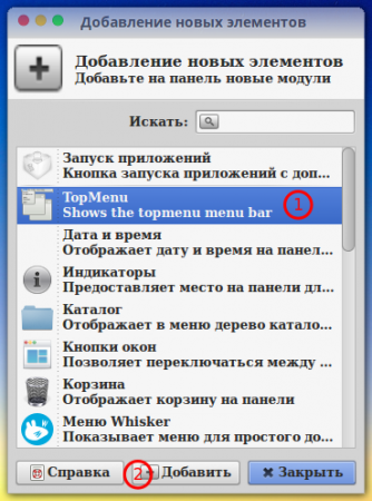 Глобальное меню приложений в Xubuntu и Linux Mint (Xfce)