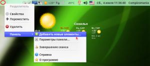 Снимок экрана от 2015-07-04 11:36:41