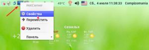 Снимок экрана от 2015-07-04 11:38:34