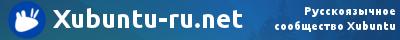 Русскоязычное сообщество Xubuntu